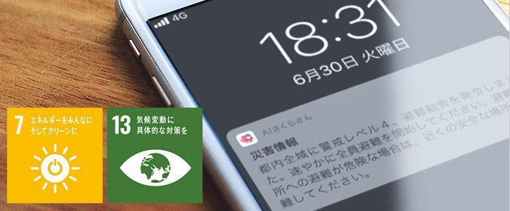 AIを通じた災害情報を多言語で提供